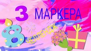 3 МАРКЕРА ЧЕЛЛЕНДЖ//Рисунки,фломастеры,творчество!!!👍👍👍