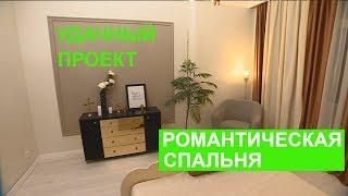 Романтическая спальня - Удачный проект - Интер