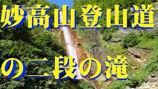 妙高山登山道の二段の滝