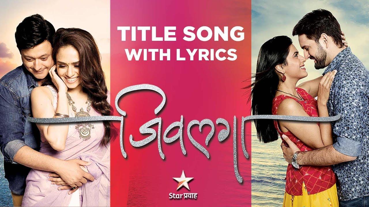 Jeevlaga Title Song Lyrics - Vaishali Joshi Samant, Swapnil Bandodkar, Aarya Ambekar & Hrishikesh Ranade