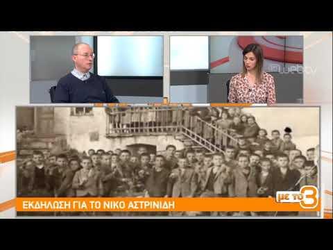 Εκδήλωση για το Νίκο Αστρινίδη | 25/01/2019 | ΕΡΤ