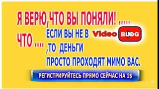 Как заработать - ЗОЛОТОЙ ТРЕУГОЛЬНИЙ ДОХОДА В #VIDEOBLOGIO