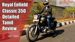 Royal Enfield Classic 350 Tamil Review | RevNitro