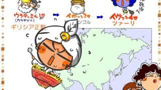 世界史3章6話「ロシアの誕生」byWEB玉塾
