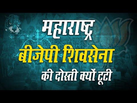 Maharashtra में ShivSena BJP में क्यों ठनी, शिवसेना Congress पहले भी साथ आये | Government formation