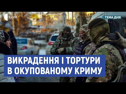 Викрадення і тортури в Криму | Павліченко, Лаврешина | Тема дня