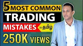 5 Most Common TRADING MISTAKES | தமிழ் |