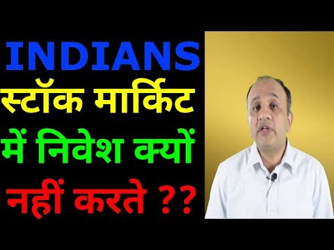 Why Indians do not Invest in the Stock Market ? (HINDI)