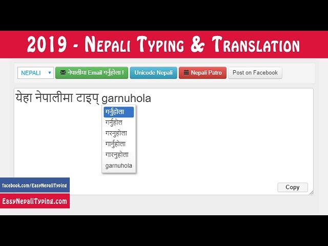 Type in Nepali | Easy Nepali Typing (नेपालीमा