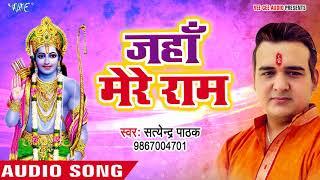 Satendra Pathak - Jahan Mere Ram - Superhit Hindi Ram Bhajan 2018