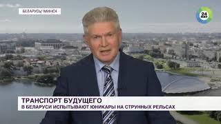 Транспорт будущего. Когда в Минске запустят  «Парящие кабины» SkyWay.  Репортаж телеканала МИР24.