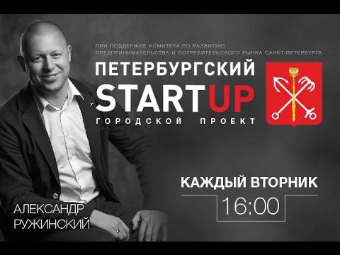Петербургский стартап. Биржевая торговля