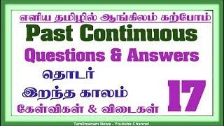 past continuous tense in tamil - 免费在线视频最佳电影电视