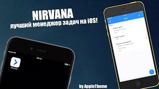 Лучший менеджер задач на iPhone! Приложение Nirvana!
