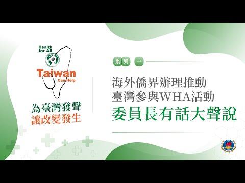 海外僑界辦理推動 臺灣參與WHA 委員長有話大聲說 2021