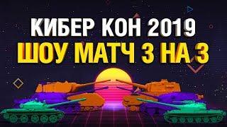 СТРИМ ИЗ КРАСНОДАРА - КИБЕРКОН 2019