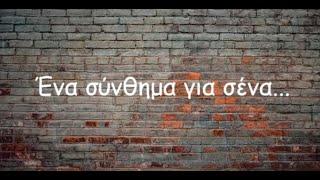 Ένα σύνθημα για σένα – Κώστας Καρυστινός – Lyric video