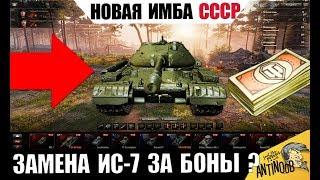 ЗАМЕНА ИС-7 ЗА БОНЫ? ЗАПРЕЩЕННАЯ ИМБА СССР в 2019 World of Tanks