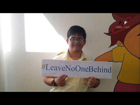 Watch video WORLD DOWN SYNDROME DAY 2019 - HOPE Qatar Center for children with special needs - #LeaveNoOneBehind