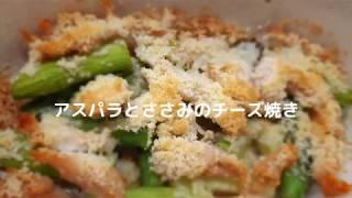 宝塚受験生の風邪予防レシピ〜アスパラとささみのチーズ焼き〜のサムネイル