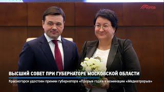 Высший Совет при губернаторе Московской области