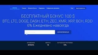 WalletCoin Money   БОНУС 100 $ МУЛЬТИВАЛЮТНЫЙ КОШЕЛЕК