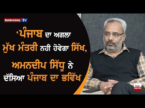 """Punjab next Chief Minister will be not Sikh"""