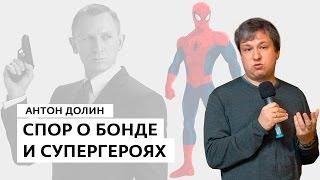 Спор Антона Долина и Петра Фадеева о Джеймсе Бонде и супергероях