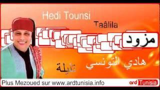 تحميل اغاني Hedi Tounsi - Talila هادي التونسي MP3