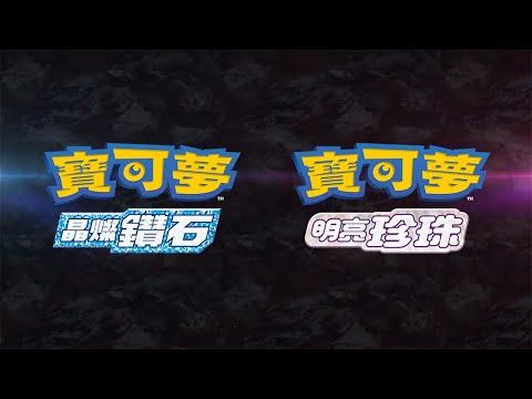 《寶可夢晶燦鑽石》與《寶可夢明亮珍珠》宣布重製 2021年冬季發售