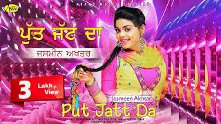 Jasmeen Akhtar l Put Jatt Da l Latest Punjabi Song 2018 l Anand Music l New Punjabi song 2018
