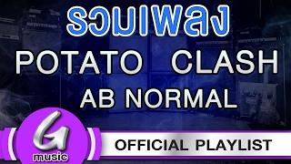 รวมเพลง POTATO : CLASH : AB NORMAL [G:Music Playlist]