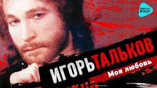 Игорь Тальков - Моя любовь (Альбом 1993)