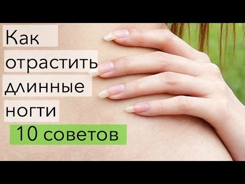 Как быстро отрастить длинные ногти в домашних условиях?