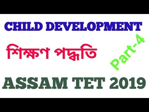 Top 15 Child Development and Pedagogy Questions , Assam TET 2019 || Child Development and Pedagogy