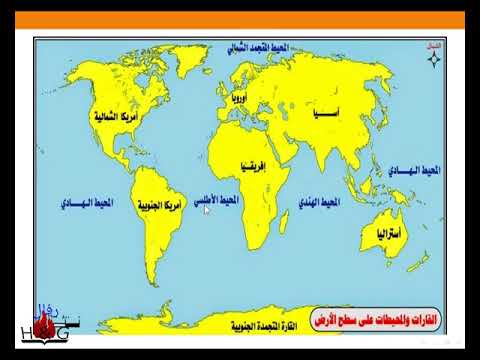 talb online طالب اون لاين قارات العالم (آسيا - أفريقيا - أوروبا) نرمين عمرو