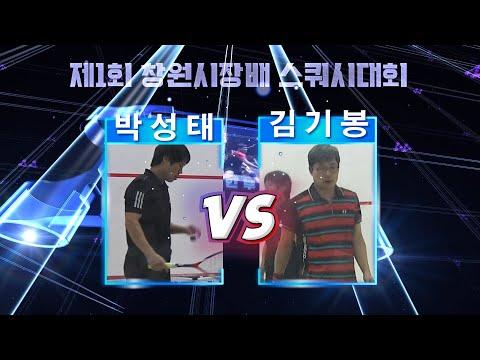 [매치업스쿼시] 박성태 vs 김기봉 (제1회 창원시장배 스쿼시대회 예선)