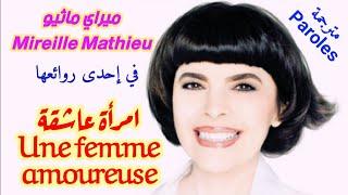 تحميل اغاني ميراي ماثيو - إمرأة عاشقة (مترجمة) Mireille Mathieu - Une femme amoureuse (Paroles) MP3