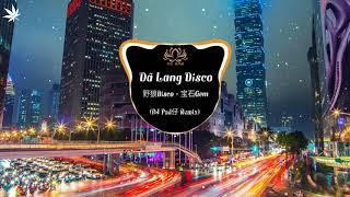 Dã Lang Disco - Bảo Thạch Gem / 野狼Disco - 宝石Gem (DJ Pad仔 Remix) TikTok