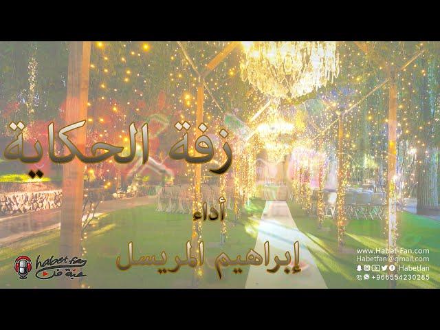 زفة   الحكاية أداء  إبراهيم المريسل