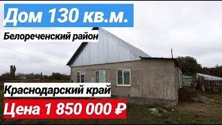 Продажа Дома в Краснодарском крае за 1 850 000 рублей, Белореченский район