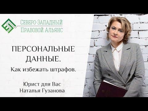"""🔴ПРЯМОЙ ЭФИР """"ПЕРСОНАЛЬНЫЕ ДАННЫЕ. Как избежать штрафов"""" Юрист для Вас. Наталья Гузанова."""