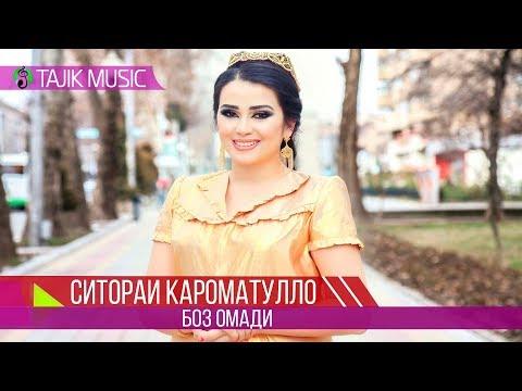 Ситораи Кароматулло - Боз омади (Клипхои Точики 2017)
