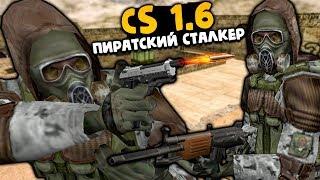 CS 1.6: АТМОСФЕРНЫЙ СТАЛКЕР! ПИРАТСКОЕ ИЗДАНИЕ! - СТРАННЫЕ СБОРКИ COUNTER-STRIKE!