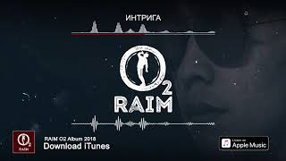 RaiM – Интрига (O2 альбом)