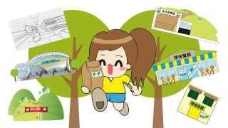 環保署集點制度宣導動畫
