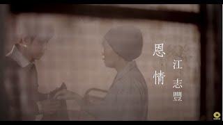 江志豐-恩情【官方完整MV版】