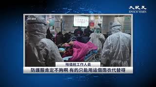 【新聞第一現場】武漢殯儀館燒屍爐24小時運轉 火化不需經家屬同意   熱點直擊