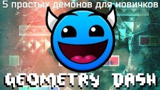 5 простых демонов для новичков в Geometry Dash