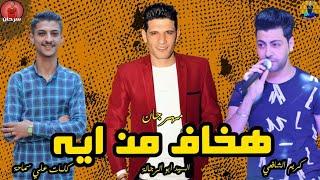اغاني طرب MP3 مهرجان هخاف من ايه - كريم الشافعى - السيد ابو الرجاله - شعبيات 2020 تحميل MP3